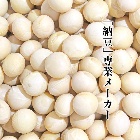 「納豆」専業メーカー