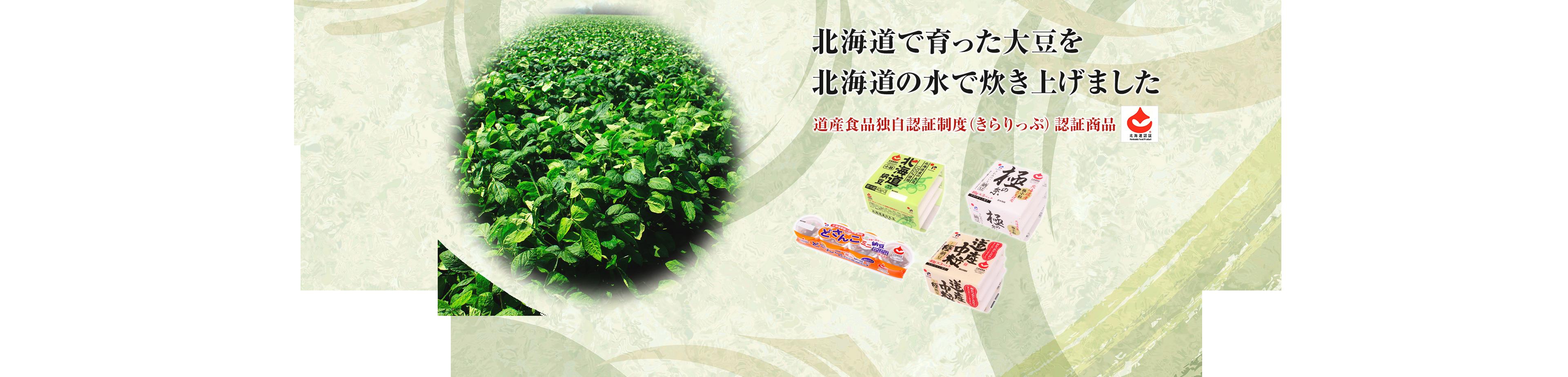 北海道で育った大豆を北海道の水で炊き上げました
