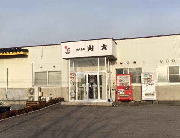函館営業所